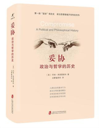 compromise-chinese-version