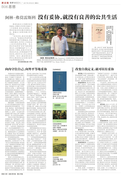 Beijing News Book Review 2017-03-25